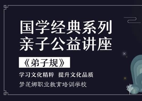 国学经典《弟子规》亲子公益讲座