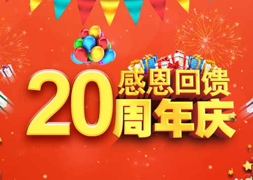 """导航学校20周年庆购""""福""""袋送福利活动"""
